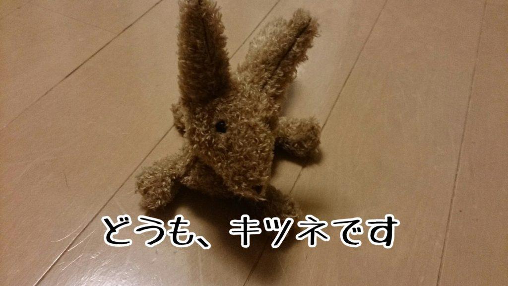箱根土産、星の王子様ミュージアムのキツネさん